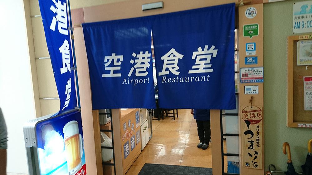 那覇空港の食堂