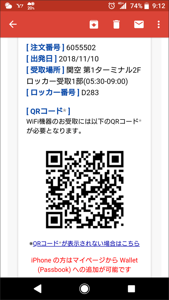 関空で海外Wi-Fiレンタル(グローバルwifi)