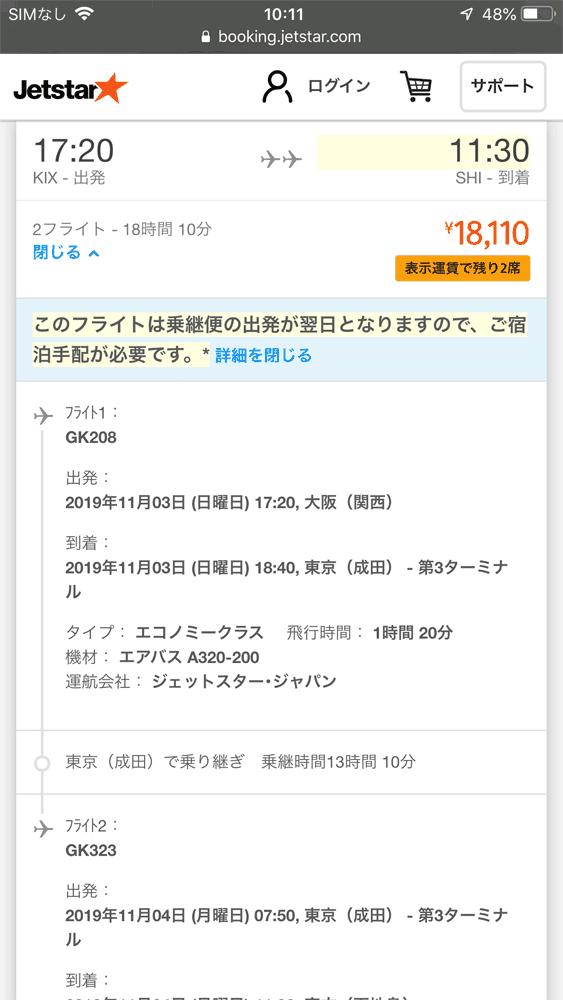 ジェットスター関空-宮古島(下地島)
