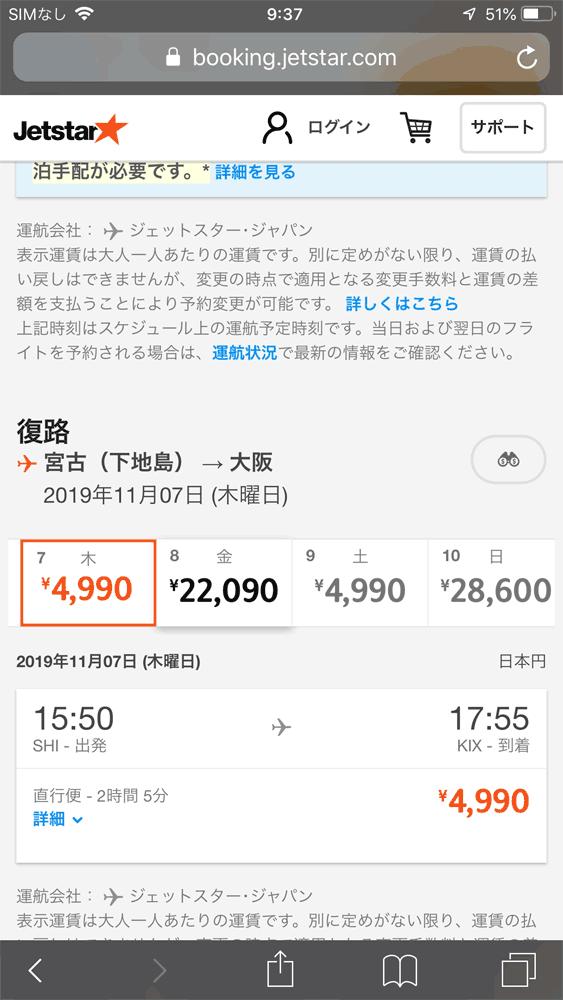 ジェットスター宮古島(下地島)-関空